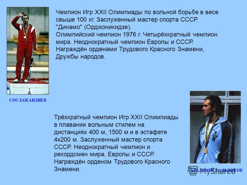 ВЛАДИМИР САЛЬНИКОВ Трёхкратный чемпион Игр XXII Олимпиады в плавании вольным стилем на дистанциях 400 м, 1500 м и в эстафете 4х200 м. Заслуженный мастер спорта СССР. Неоднократный чемпион и рекордсмен мира, Европы и СССР. Награждён орденом Трудового