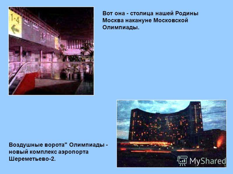 Воздушные ворота Олимпиады - новый комплекс аэропорта Шереметьево-2. Вот она - столица нашей Родины Москва накануне Московской Олимпиады.