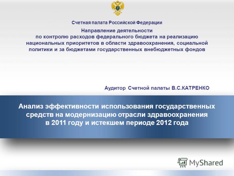 Счетная палата Российской Федерации Направление деятельности по контролю расходов федерального бюджета на реализацию национальных приоритетов в области здравоохранения, социальной политики и за бюджетами государственных внебюджетных фондов Аудитор Сч