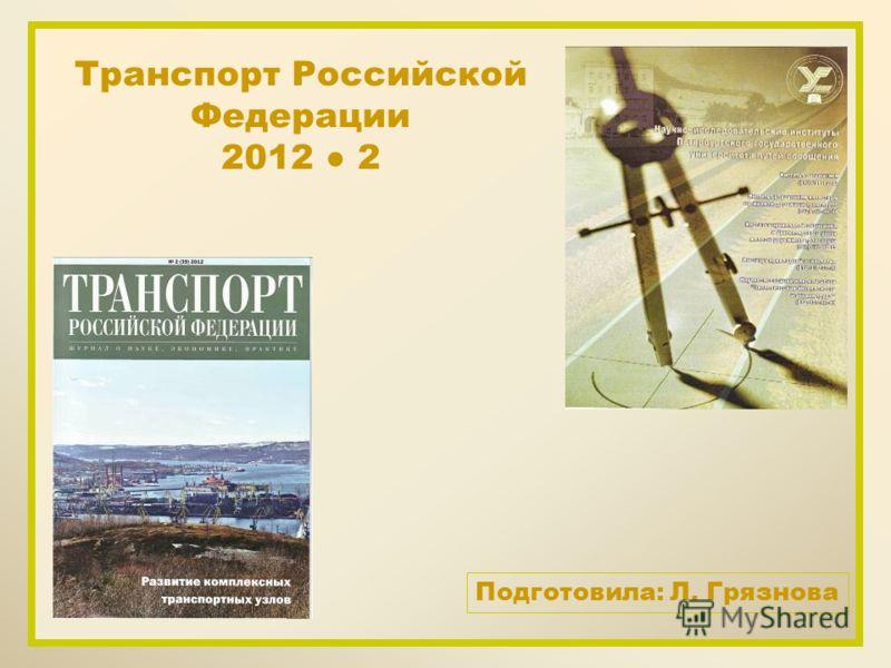 Транспорт Российской Федерации 2012 2 Подготовила: Л. Грязнова