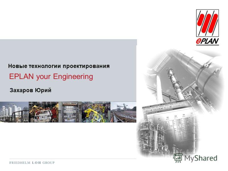 EPLAN your Engineering Новые технологии проектирования Захаров Юрий
