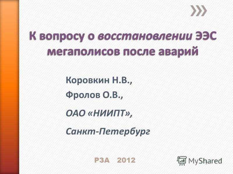 Коровкин Н.В., Фролов О.В., ОАО «НИИПТ», Санкт-Петербург РЗА 2012 1