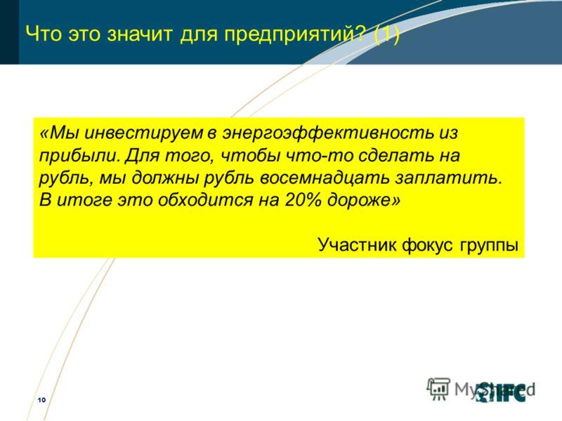 10 Что это значит для предприятий? (1) «Мы инвестируем в энергоэффективность из прибыли. Для того, чтобы что-то сделать на рубль, мы должны рубль восемнадцать заплатить. В итоге это обходится на 20% дороже» Участник фокус группы