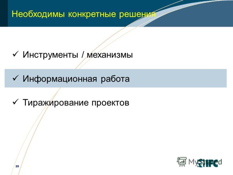 20 Необходимы конкретные решения Инструменты / механизмы Информационная работа Тиражирование проектов