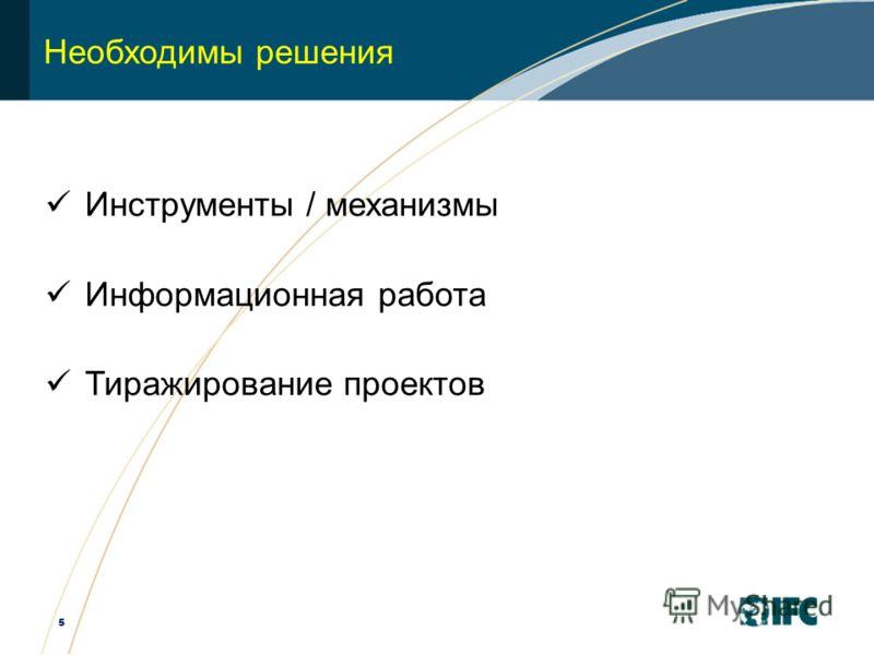 5 Необходимы решения Инструменты / механизмы Информационная работа Тиражирование проектов