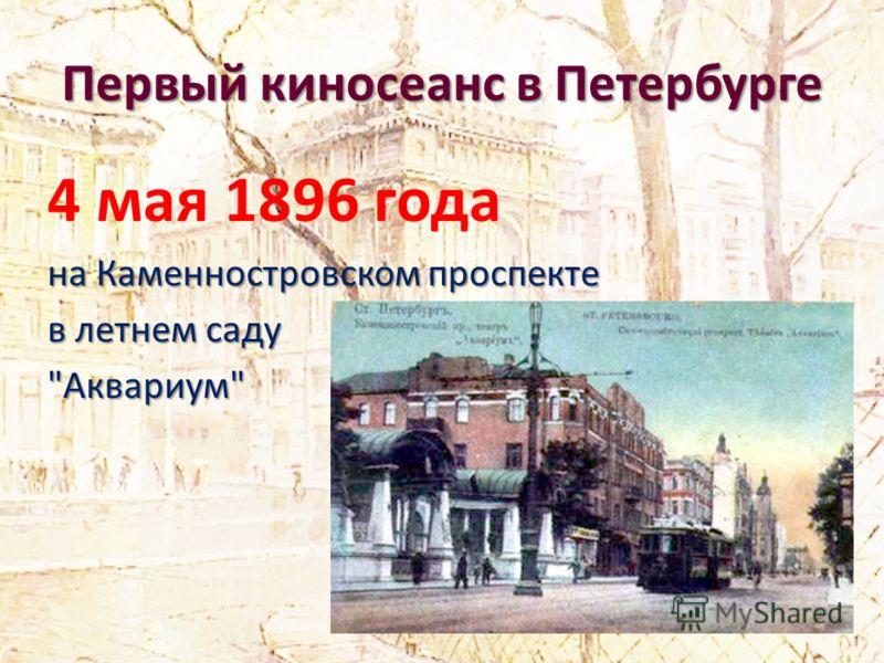 Первый киносеанс в Петербурге 4 мая 1896 года на Каменностровском проспекте в летнем саду Аквариум
