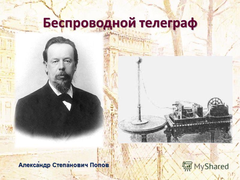 Беспроводной телеграф Алекса́ндр Степа́нович Попо́в