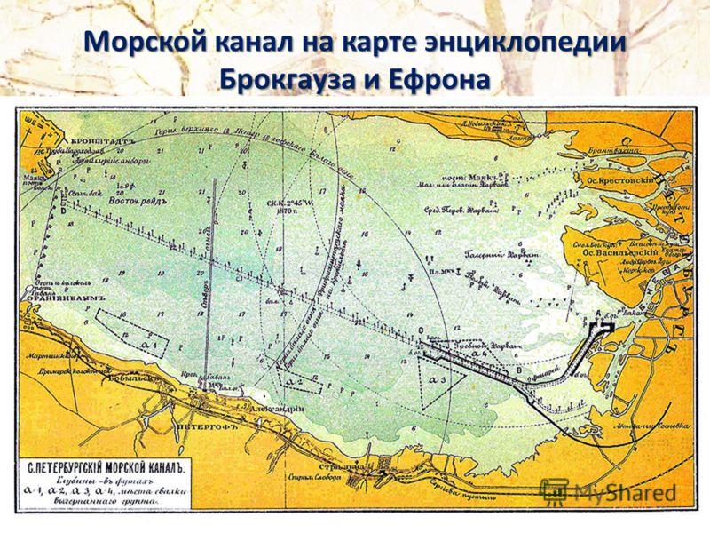 Морской канал на карте энциклопедии Брокгауза и Ефрона