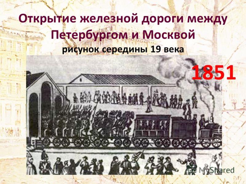 Открытие железной дороги между Петербургом и Москвой рисунок середины 19 века 1851
