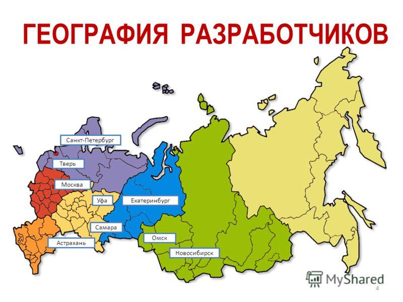 4 ГЕОГРАФИЯ РАЗРАБОТЧИКОВ Екатеринбург Самара Уфа Санкт-Петербург Новосибирск Тверь Астрахань Москва Омск