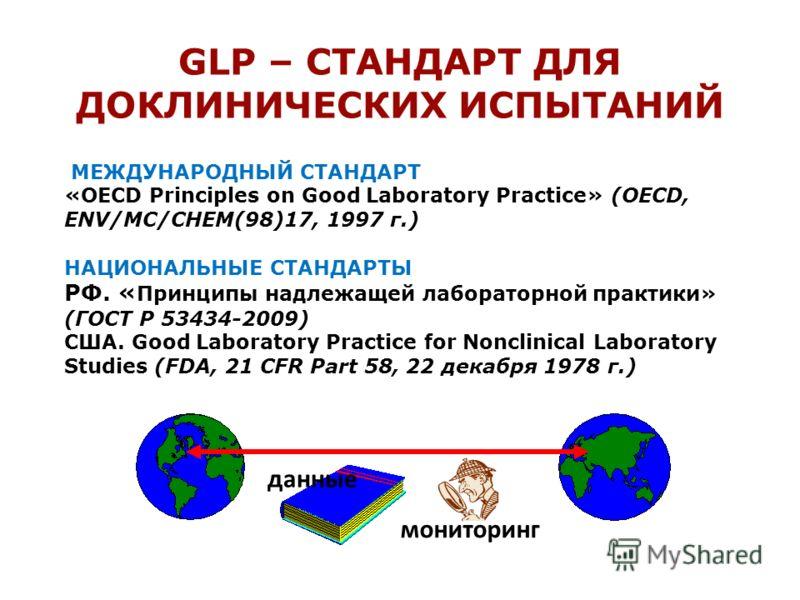 МЕЖДУНАРОДНЫЙ СТАНДАРТ «OECD Principles on Good Laboratory Practice» (OECD, ENV/MC/CHEM(98)17, 1997 г.) НАЦИОНАЛЬНЫЕ СТАНДАРТЫ РФ. « Принципы надлежащей лабораторной практики» (ГОСТ Р 53434-2009) США. Good Laboratory Practice for Nonclinical Laborato