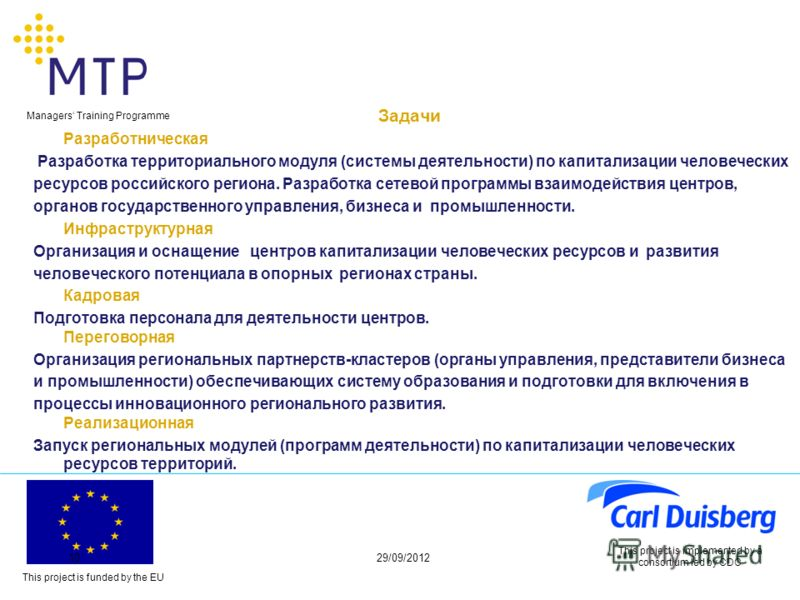 This project is funded by the EU Managers Training Programme 29/06/201210 This project is implemented by a consortium led by CDC Задачи Разработническая Разработка территориального модуля (системы деятельности) по капитализации человеческих ресурсов
