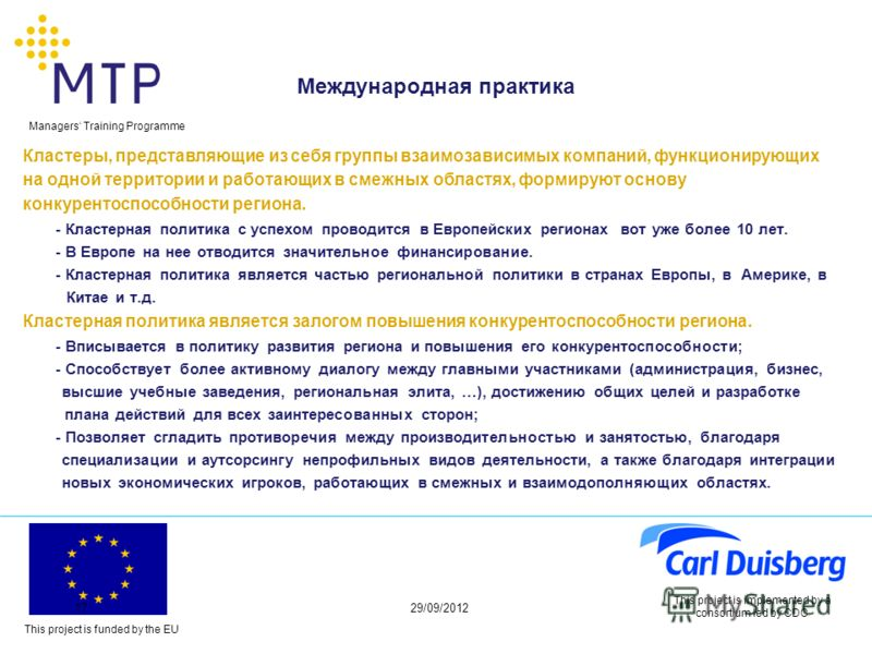 This project is funded by the EU Managers Training Programme 29/06/201217 This project is implemented by a consortium led by CDC Международная практика Кластеры, представляющие из себя группы взаимозависимых компаний, функционирующих на одной террито