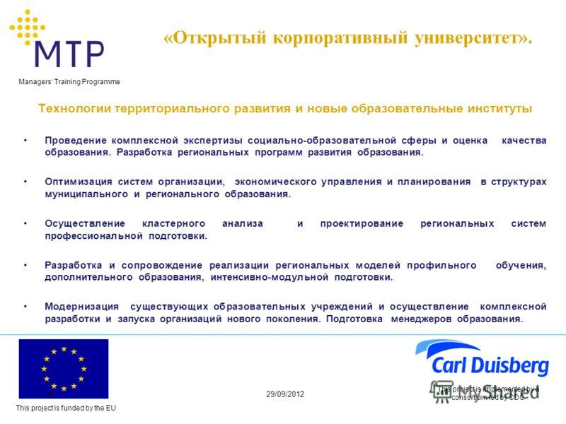 This project is funded by the EU Managers Training Programme 29/06/20125 This project is implemented by a consortium led by CDC Технологии территориального развития и новые образовательные институты Проведение комплексной экспертизы социально-образов