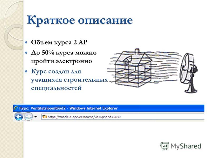 Краткое описание Объем курса 2 АР До 50% курса можно пройти электронно Курс создан для учащихся строительных специальностей