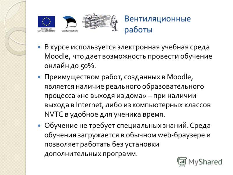 Введение В курсе используется электронная учебная среда Moodle, что дает возможность провести обучение онлайн до 50%. Преимуществом работ, созданных в Moodle, является наличие реального образовательного процесса « не выходя из дома » – при наличии вы
