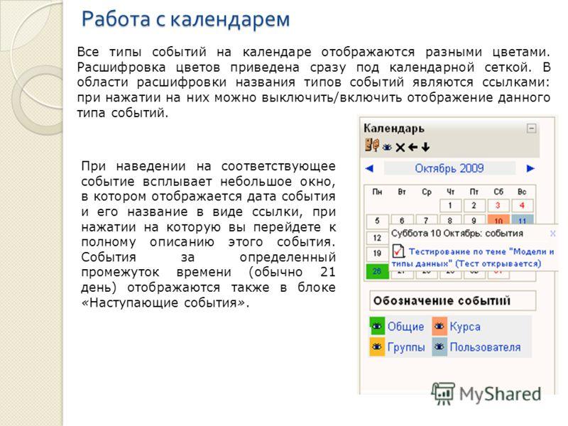Работа с календарем Все типы событий на календаре отображаются разными цветами. Расшифровка цветов приведена сразу под календарной сеткой. В области расшифровки названия типов событий являются ссылками: при нажатии на них можно выключить/включить ото
