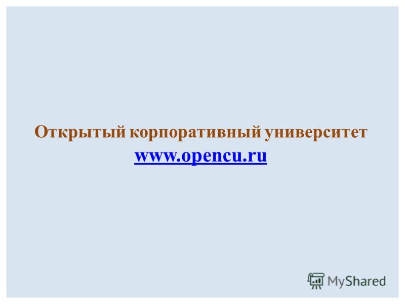 Открытый корпоративный университет www.opencu.ru
