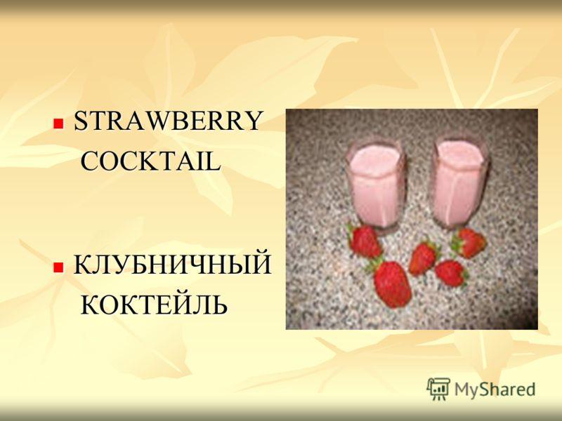 STRAWBERRY STRAWBERRY COCKTAIL COCKTAIL КЛУБНИЧНЫЙ КЛУБНИЧНЫЙ КОКТЕЙЛЬ КОКТЕЙЛЬ
