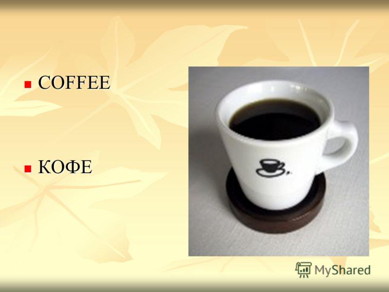 COFFEЕ COFFEЕ КОФЕ КОФЕ
