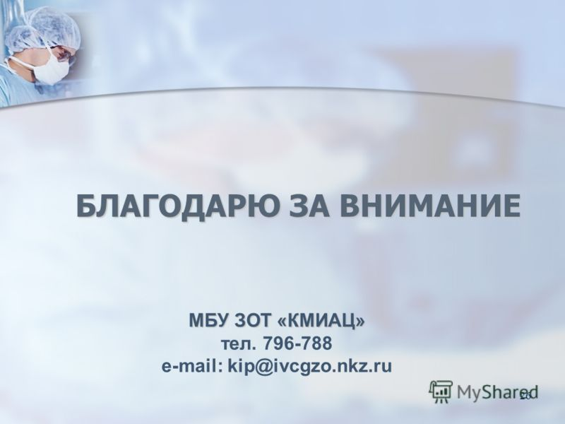 26 БЛАГОДАРЮ ЗА ВНИМАНИЕ МБУ ЗОТ «КМИАЦ» тел. 796-788 e-mail: kip@ivcgzo.nkz.ru
