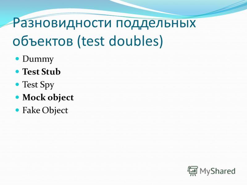 Разновидности поддельных объектов (test doubles) Dummy Test Stub Test Spy Mock object Fake Object