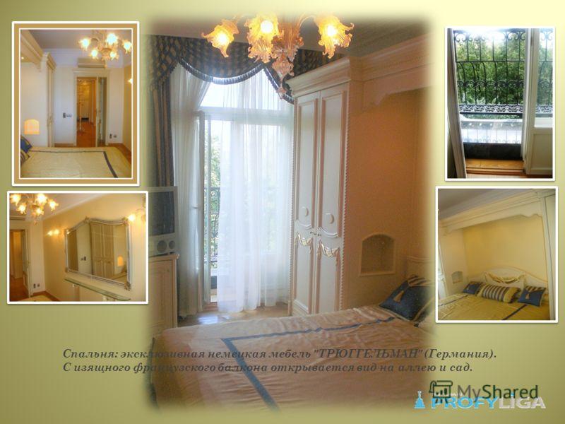 Спальня: эксклюзивная немецкая мебель ТРЮГГЕЛЬМАН (Германия). С изящного французского балкона открывается вид на аллею и сад.