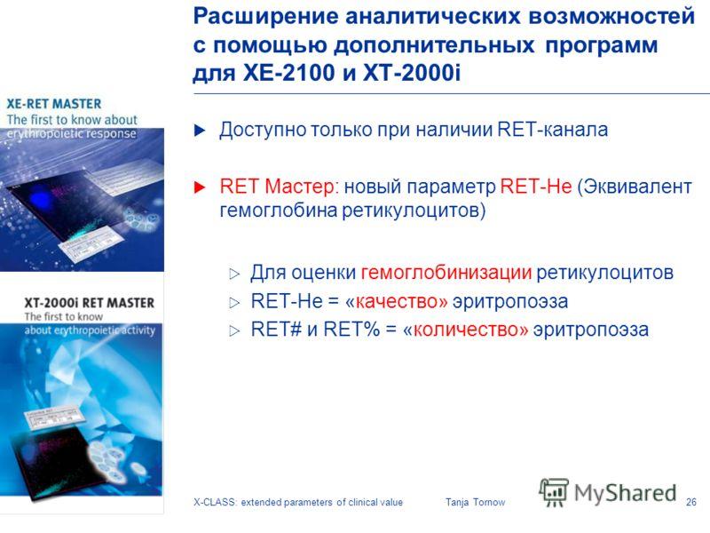 26X-CLASS: extended parameters of clinical valueTanja Tornow Расширение аналитических возможностей с помощью дополнительных программ для XE-2100 и XT-2000i Доступно только при наличии RET-канала RET Мастер: новый параметр RET-He (Эквивалент гемоглоби