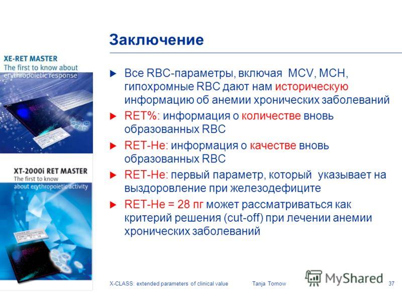 37X-CLASS: extended parameters of clinical valueTanja Tornow Заключение Все RBC-параметры, включая MCV, MCH, гипохромные RBC дают нам историческую информацию об анемии хронических заболеваний RET%: информация о количестве вновь образованных RBC RET-H