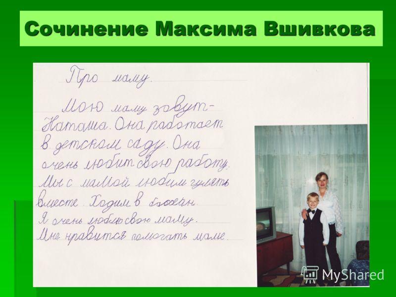 Сочинение Максима Вшивкова