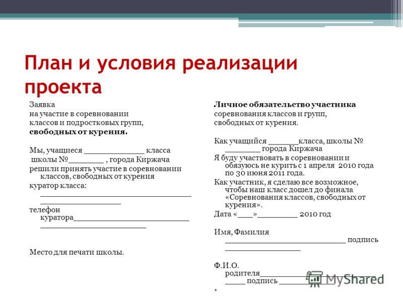 План и условия реализации проекта Заявка на участие в соревновании классов и подростковых групп, свободных от курения. Мы, учащиеся ____________ класса школы _______, города Киржача решили принять участие в соревновании классов, свободных от курения