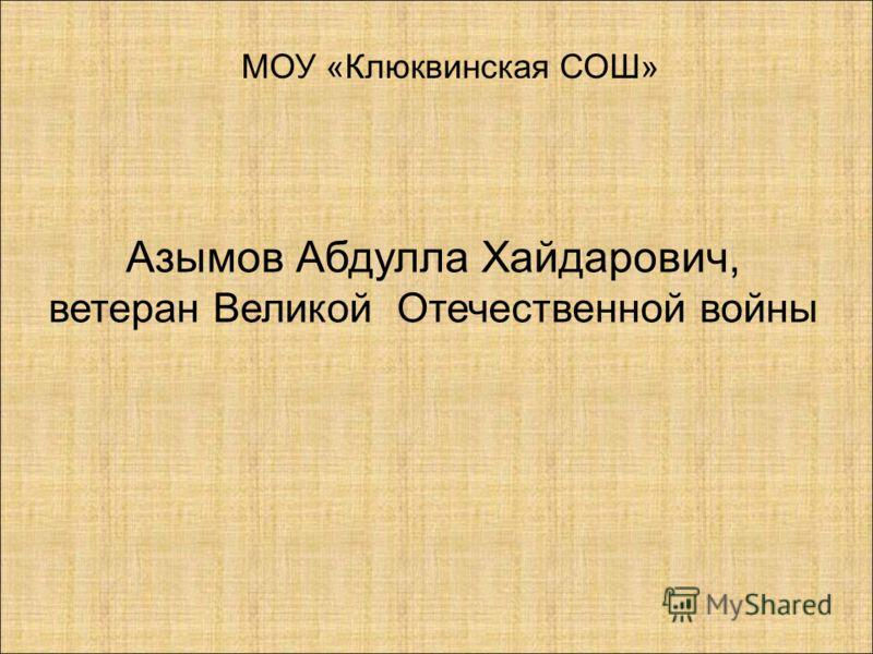 МОУ «Клюквинская СОШ» Азымов Абдулла Хайдарович, ветеран Великой Отечественной войны