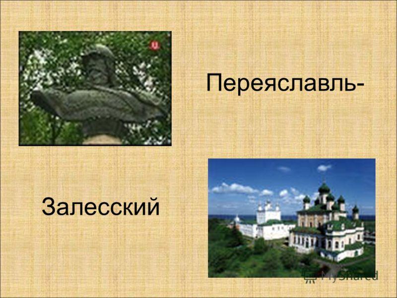 Переяславль- Залесский