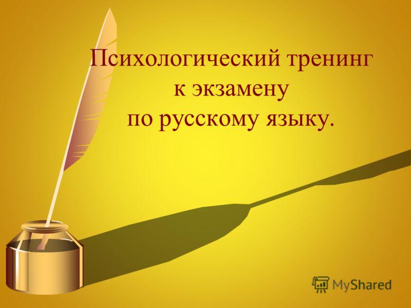 Психологический тренинг к экзамену по русскому языку.