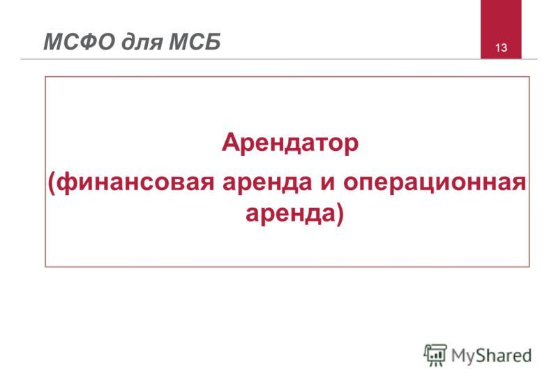 13 МСФО для МСБ Арендатор (финансовая аренда и операционная аренда)