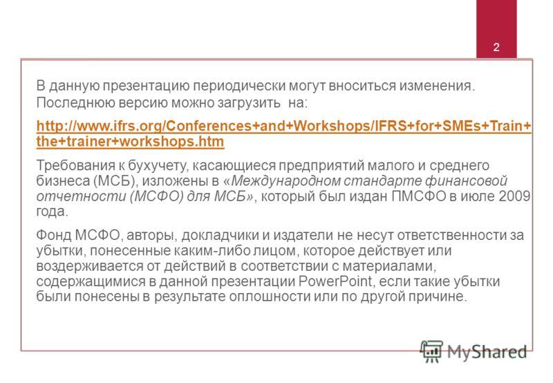 2 В данную презентацию периодически могут вноситься изменения. Последнюю версию можно загрузить на: http://www.ifrs.org/Conferences+and+Workshops/IFRS+for+SMEs+Train+ the+trainer+workshops.htm Требования к бухучету, касающиеся предприятий малого и ср