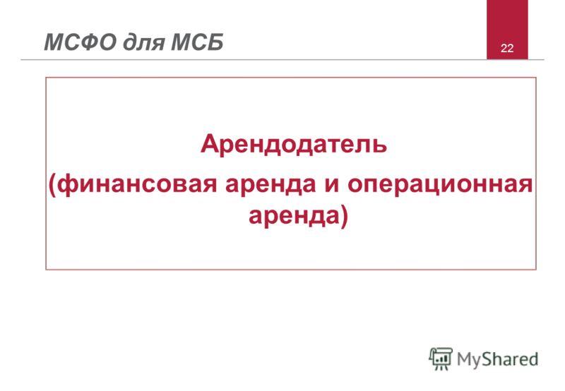 22 МСФО для МСБ Арендодатель (финансовая аренда и операционная аренда)