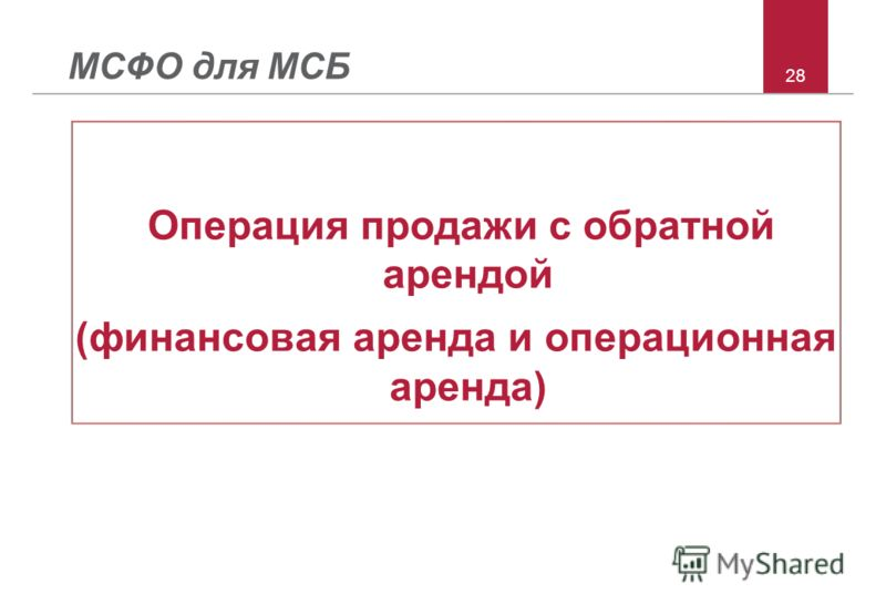 28 МСФО для МСБ Операция продажи с обратной арендой (финансовая аренда и операционная аренда)