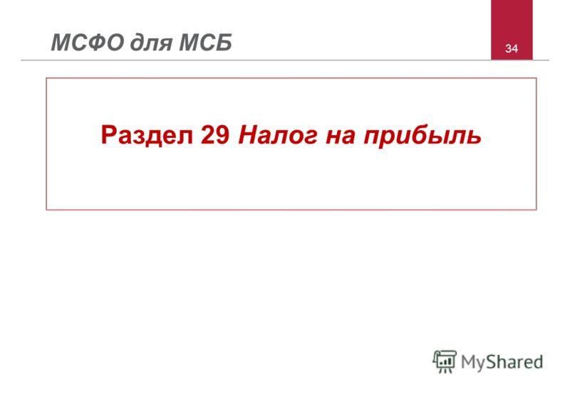34 МСФО для МСБ Раздел 29 Налог на прибыль