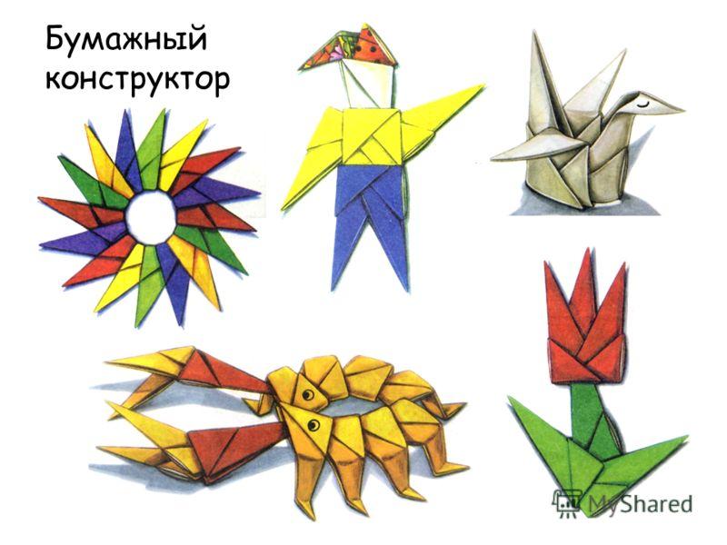 Бумажный конструктор