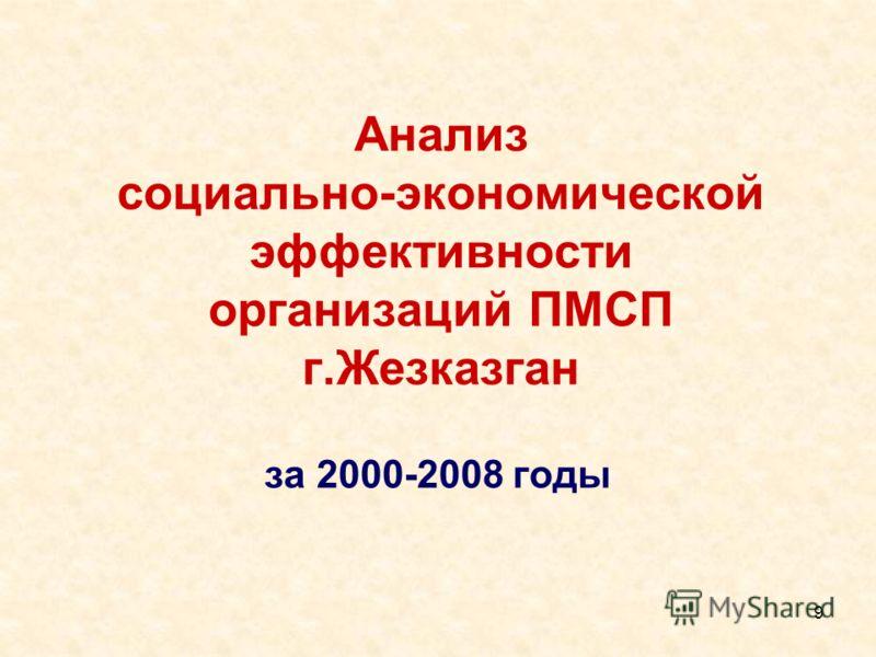9 Анализ социально-экономической эффективности организаций ПМСП г.Жезказган за 2000-2008 годы