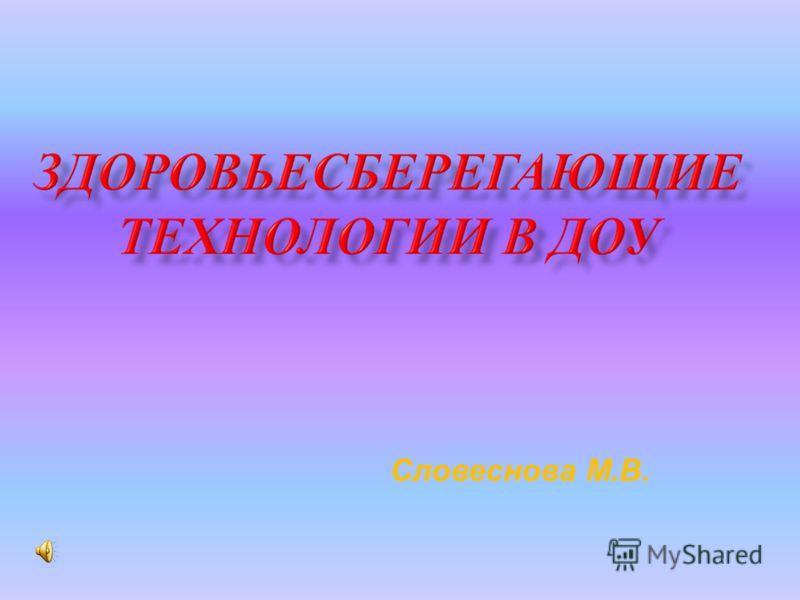 Словеснова М.В.