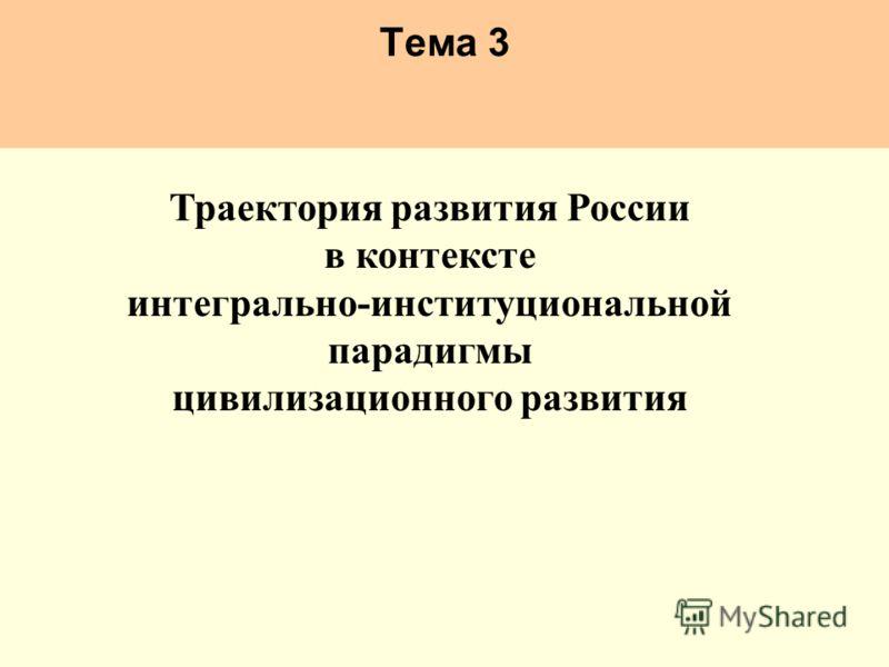 Тема 3 Траектория развития России в контексте интегрально-институциональной парадигмы цивилизационного развития