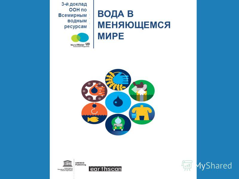 ВОДА В МЕНЯЮЩЕМСЯ МИРЕ 3-й доклад ООН по Всемирным водным ресурсам