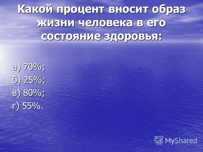 Какой процент вносит образ жизни человека в его состояние здоровья: а) 70%; б) 25%; в) 80%; г) 55%.