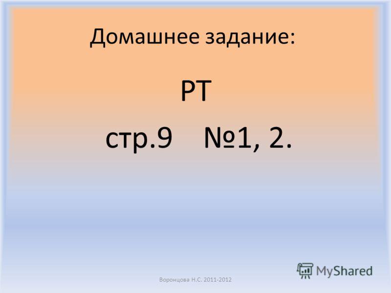 Домашнее задание: РТ стр.9 1, 2. Воронцова Н.С. 2011-2012