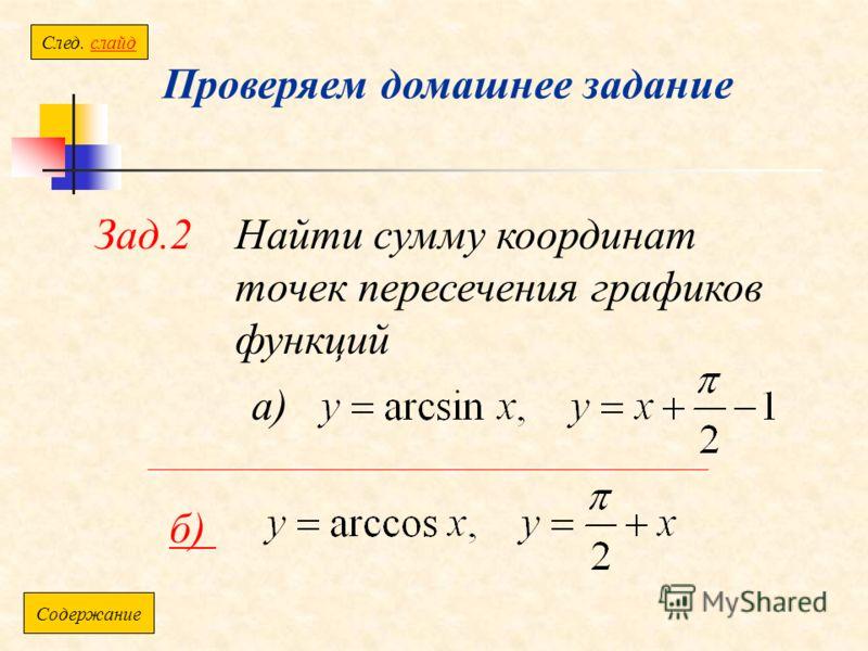 Проверяем домашнее задание Зад.2Найти сумму координат точек пересечения графиков функций б) а) Содержание Cлед. слайдслайд