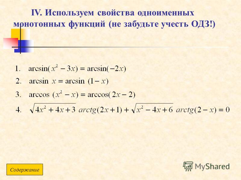 Содержание IV. Используем свойства одноименных монотонных функций (не забудьте учесть ОДЗ!)