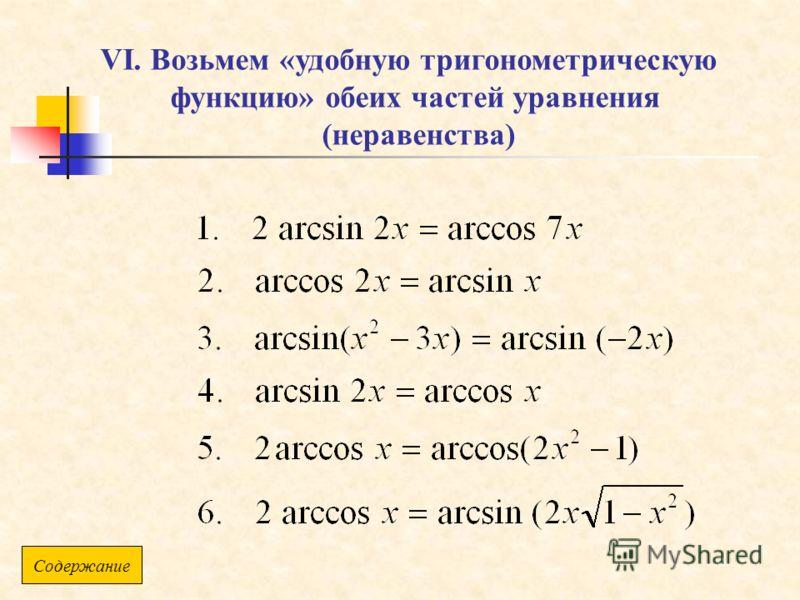 Содержание VI. Возьмем «удобную тригонометрическую функцию» обеих частей уравнения (неравенства)