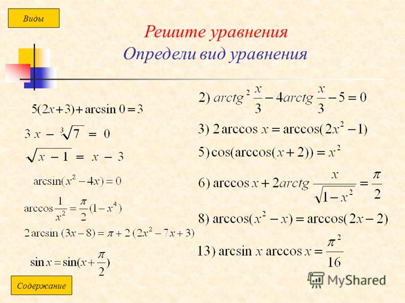 Содержание Определи вид уравнения Виды Решите уравнения